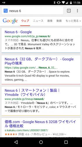 google-search-result-smartphone-change-ui1