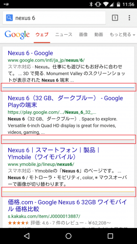 google-search-result-smartphone-change-ui2