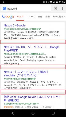 google-search-result-smartphone-change-ui2