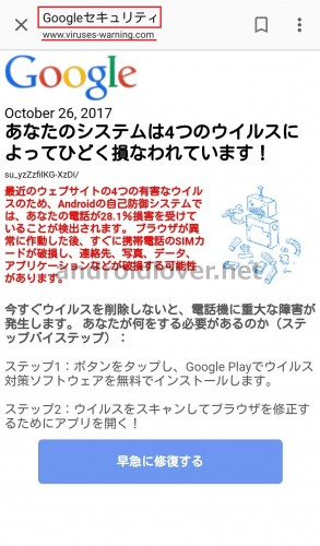 google-security-warning0