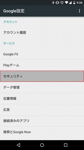google-settings-remote-lock-wipe-enable0.1