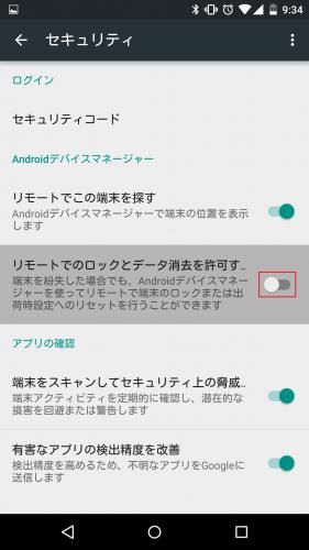 google-settings-remote-lock-wipe-enable0.2