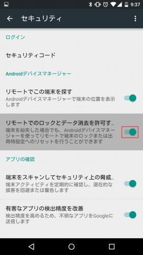 google-settings-remote-lock-wipe-enable3
