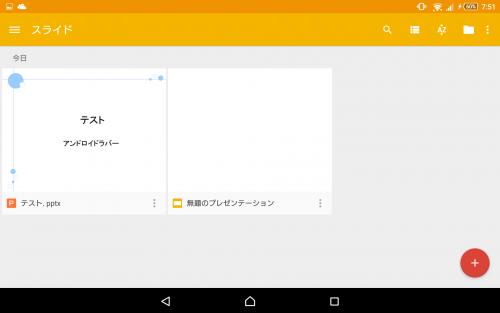 google-slide-chromecast3