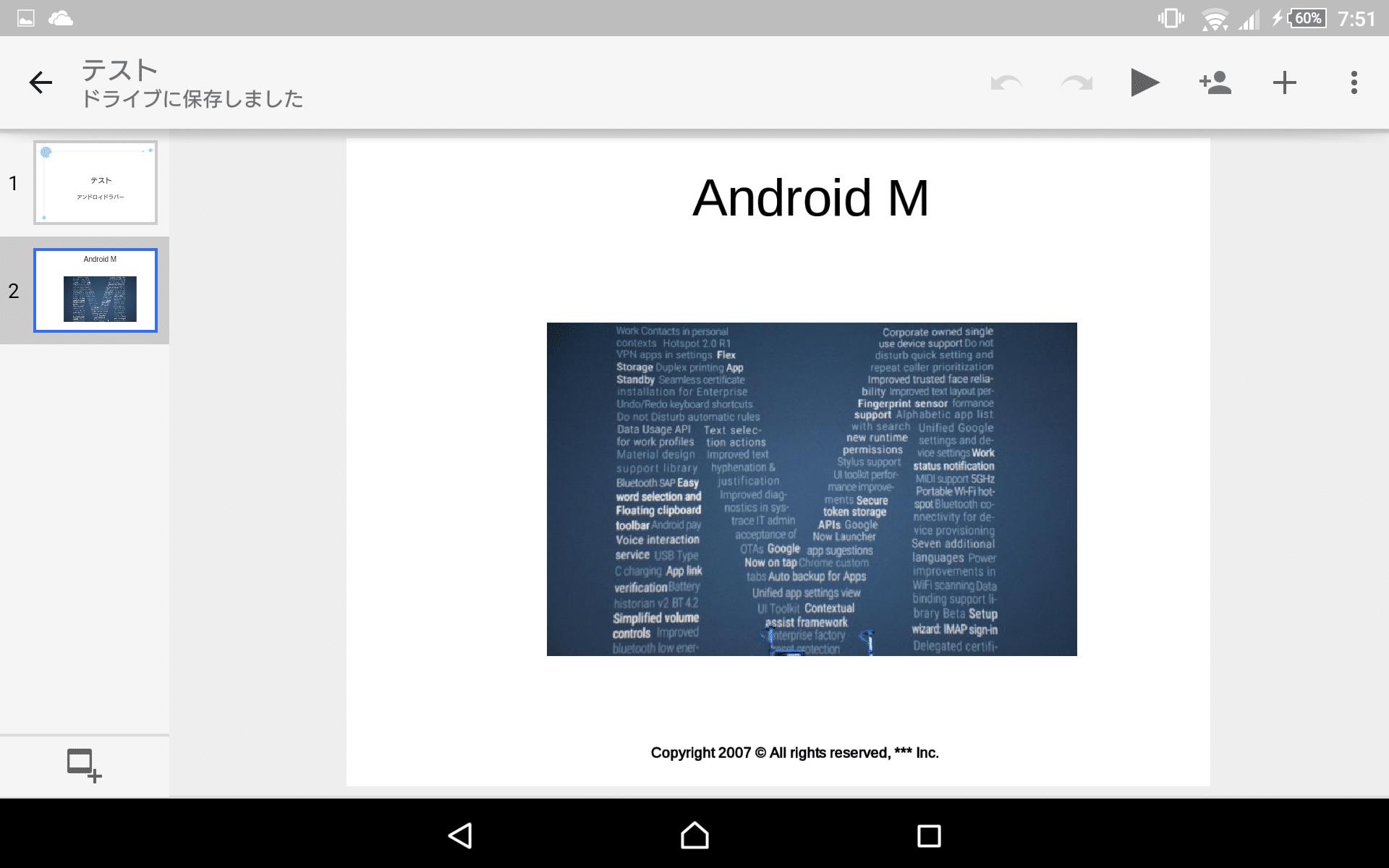 googleスライドがアップデート タブレットでスライドファイルを