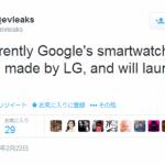 Googleのスマートウォッチの製造はLGが担当し、今年のGoogle I/Oで発表される模様。