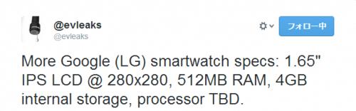 google-smartwatch-specs-leak