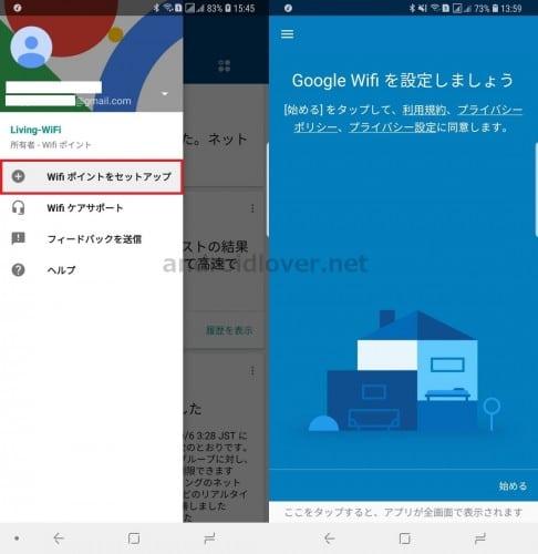 google-wifi-setting1