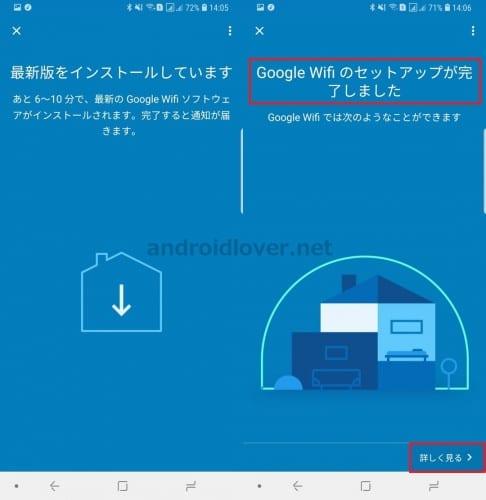 google-wifi-setting12
