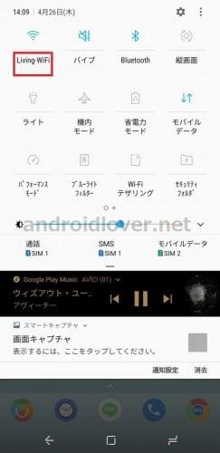 google-wifi-setting17