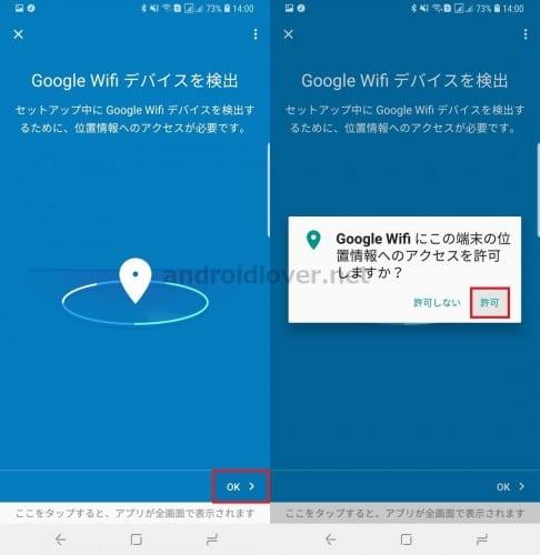 google-wifi-setting3