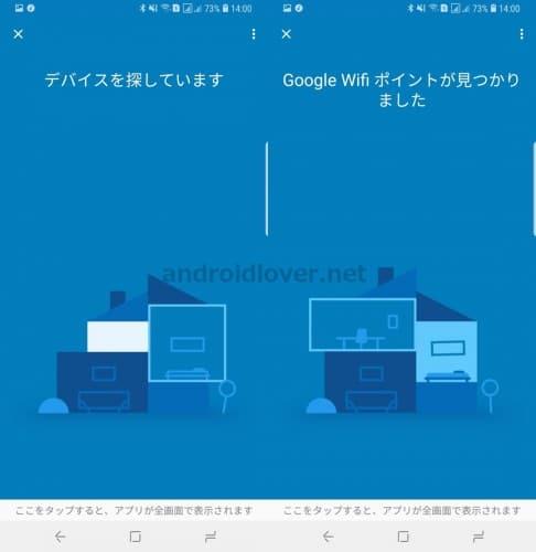 google-wifi-setting4