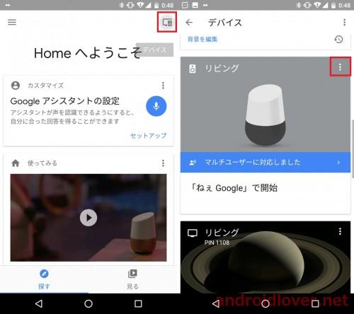 googlehome-chromecast7
