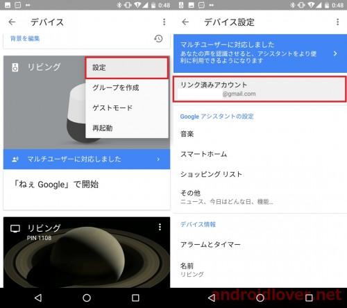 googlehome-chromecast8