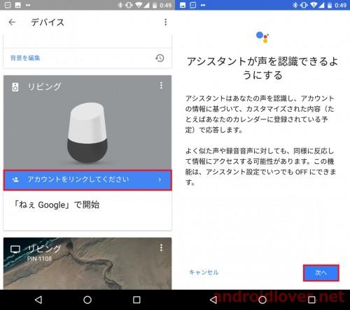 googlehome-chromecast9