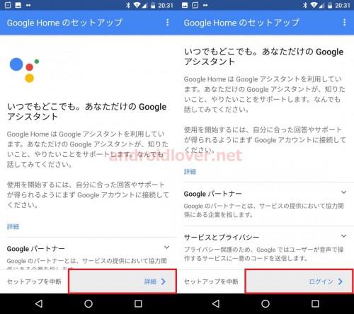 googlehome-setup10