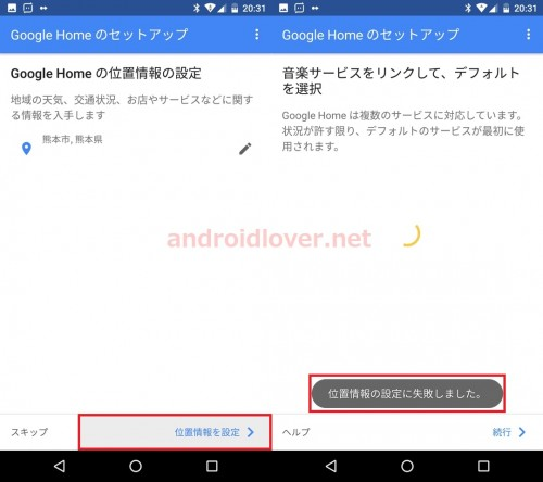googlehome-setup12