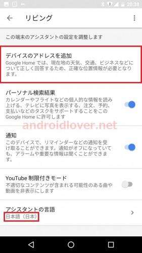 googlehome-setup17
