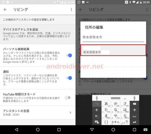 googlehome-setup18