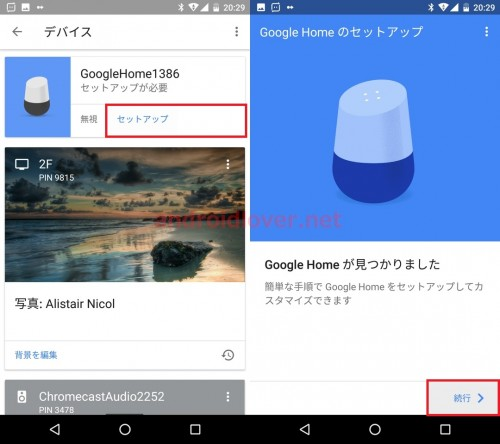 googlehome-setup4