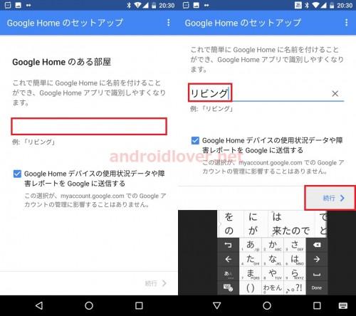 googlehome-setup7
