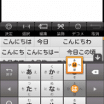 Google日本語入力(Beta)とATOKの比較。