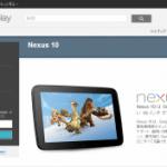 GoogleがNexus 4とNexus 10、Nexus 7の32GB版と3G版を発表。Nexus 10は11/13に日本で発売。