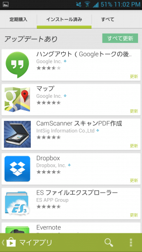googleplay-autoupdate-disabled3