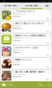 googleplayv4.0.2511