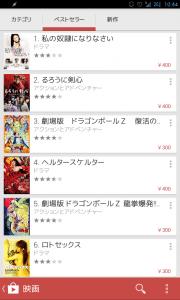 googleplayv4.0.2517