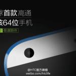 HTCとQualcomm、Qualcommの8コア64bitプロセッサ Snapdragon615を搭載したHTC Desire 820の発表をIFA 2014で行うことを予告。初の64bit Androidスマートフォンに。