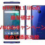 HTC U11 lifeの最安値は?格安SIM(MVNO)セットのキャンペーンも含めて価格比較