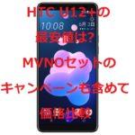 HTC U12+の最安値は?格安SIM(MVNO)セットのキャンペーンも含めて価格比較