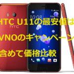 HTC U11の最安値は?格安SIM(MVNO)セットのキャンペーンも含めて価格比較