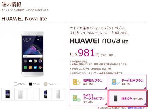 huawei-nova-lite-aeon1