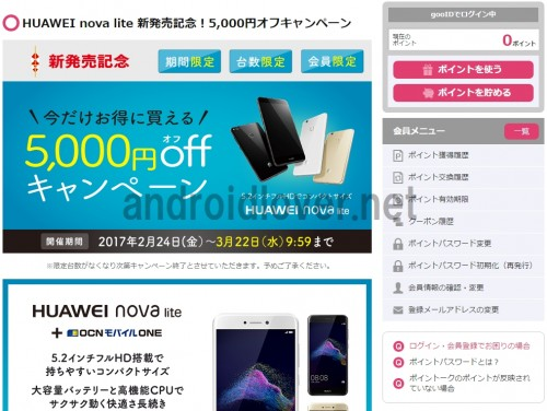 huawei-nova-lite-goosimseller0.5_GF