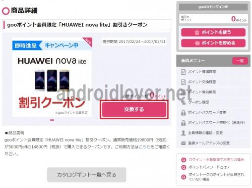 huawei-nova-lite-goosimseller0.7_GF