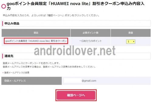 huawei-nova-lite-goosimseller0.9_GF