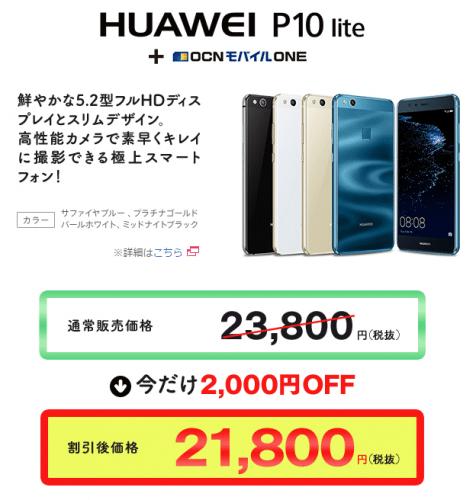 huawei-p10-lite-goosimseller