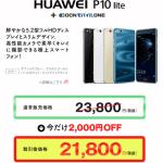 HUAWEI P10 liteがgoo SimSellerのセールで22,800円。購入方法と注意点まとめ