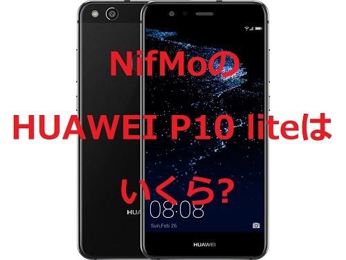 huawei-p10-lite-nifmo3