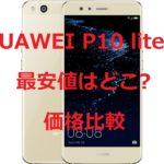 HUAWEI P10 liteの最安値は?格安SIM(MVNO)セットやキャンペーンを含めて価格比較。