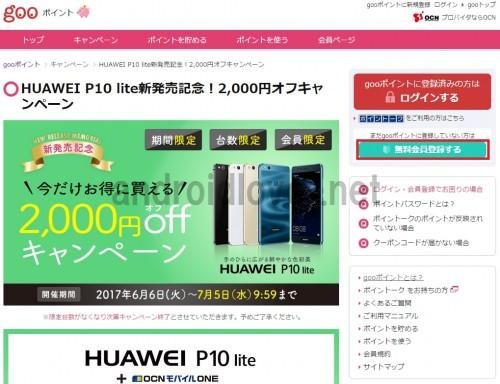 huawei-p10-lite12