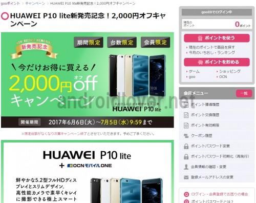 huawei-p10-lite14