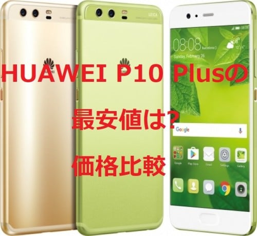 huawei-p10-plus-reasonable