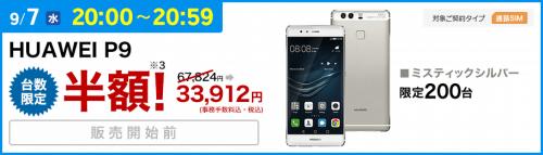 huawei-p9-sale5