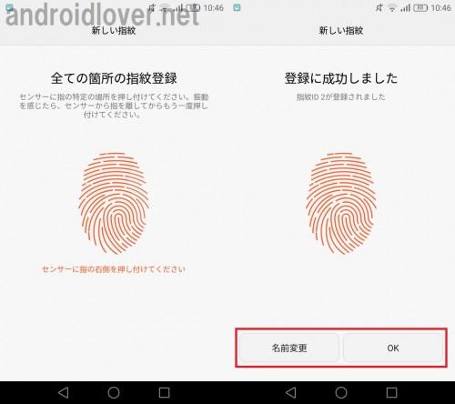 huawei-p9lite-initial-fingerprint5