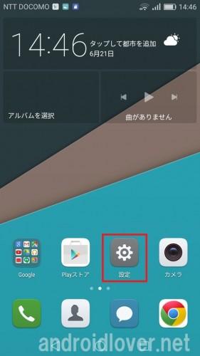 huawei-p9lite-initial-settings0.11