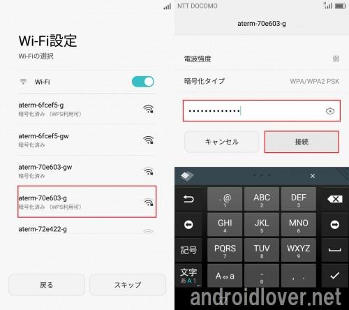 huawei-p9lite-initial-settings4