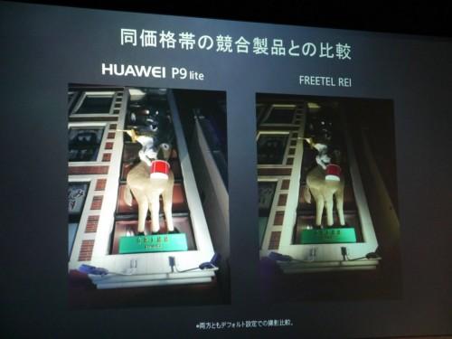 huawei-p9lite6